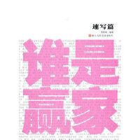 【新书店正版】谁是赢家(速写篇),邵蓓艳,浙江人民美术出版社9787534028922
