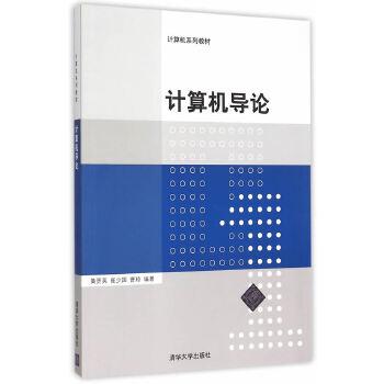 计算机导论 计算机基础入门读物,内容详实,层次合理。提高计算思维的指导书,兼顾理论与实践,历史与前沿!
