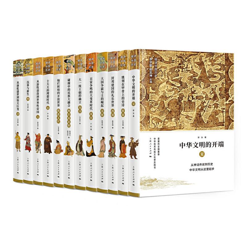 细讲中国历史(全套12册) 中国学者撰写的可信又好读的中国历史