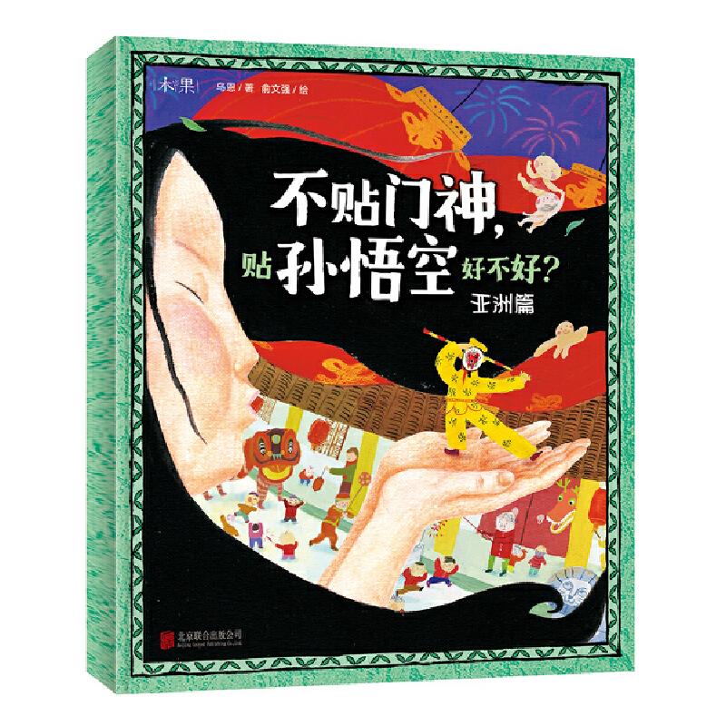 不贴门神,贴孙悟空好不好? 去旅行亚洲篇 国际插画大师倾力打造,3~6岁幼升小必备科普绘本,用孩子的眼光探索我们所在的亚洲。