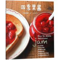 四季果酱 南海出版公司