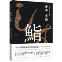 寿司手帖:筑地市场渔获全书