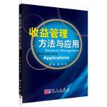 【新书店正版】收益管理方法与应用,周晶,杨慧,科学出版社9787030243034