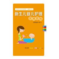 新生儿婴儿护理实用百科(电子书)