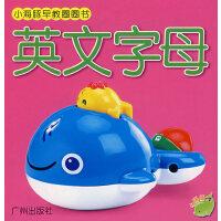 小海豚早教圈圈书(第二辑):英文字母