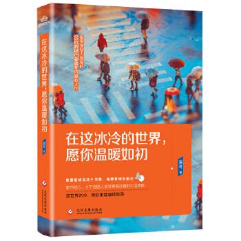 在这冰冷的世界,愿你温暖如初(pdf+txt+epub+azw3+mobi电子书在线阅读下载)
