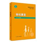 康复医学系列丛书·脊柱康复