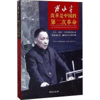 邓小平 台海出版社
