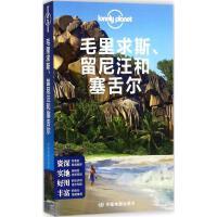 孤独星球Lonely Planet国际指南系列:毛里求斯、留尼汪和塞舌尔(中文第2版) 澳大利亚LonelyPlane