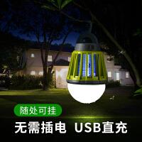 户外灭蚊灯庭院花园便携式灭蚊神器一扫光室外USB充电捕蚊器