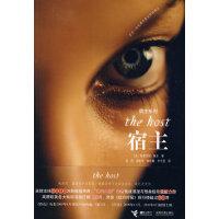 【旧书二手书8成新】宿主作者*力作! (美)梅尔 龚萍 接力出版社 9787544808989