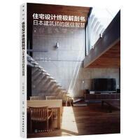 住宅设计解剖书:日本建筑师的居住智慧 9787122317803 (日)黑崎 敏 化学工业出版社