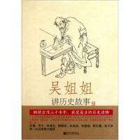 吴姐姐讲历史故事(第15册):明1368年-1643年,吴涵碧,新世界出版社9787510421969
