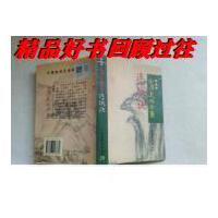 【二手旧书9成新】连城诀:金庸武侠全集评点本