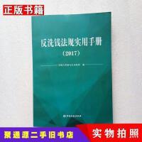 【二手9成新】反洗钱法规实用手册(2017)中国人民银行反洗钱局中国金融出版社