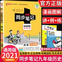 学霸同步笔记九年级历史 2021年新版
