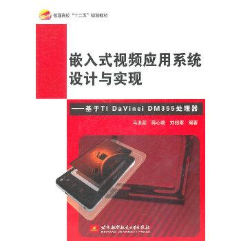 嵌入式视频应用系统设计与实现--基于TI DaVinci DM355处理器