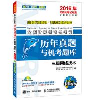 全国计算机等级考试历年真题与机考题库 三级网络技术 2016年无纸化考试专用