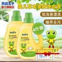 婴儿洗衣液新生儿机洗皂液装婴幼儿童洗衣物宝宝专用