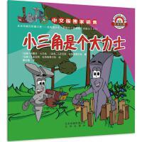 小三角是个大力士 北京出版集团