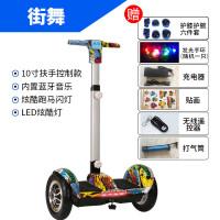 智能电动自平衡车双轮智能思维车体感车儿童两轮扭扭车带扶杆 A8街舞跑马灯+礼包 36V
