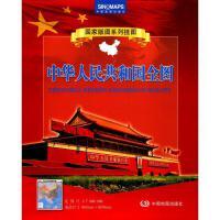 中华人民共和国全图 中国地图出版社
