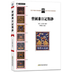 正版-WZ-曾国藩选集--曾国藩日记类钞 [清] 李瀚章,[清] 王启原,周殿富 注 9787212056643 时代