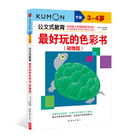 kumon公文式教育 3-4岁 最好玩的色彩书 动物园 大开本 亲子游戏书儿童创意手工书 日本益智游戏手工练习册 学前教