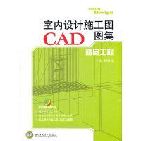 室内设计施工图CAD图集 精品工程