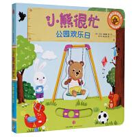 小熊很忙中英双语厚纸板游戏书:公园欢乐日