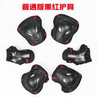轮滑护具6件全套装男女儿童滑旱溜冰鞋滑板护手护肘护膝护腕