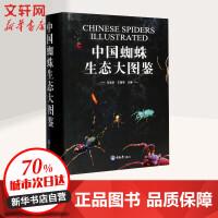 中国蜘蛛生态大图鉴 张志升,王露雨 主编