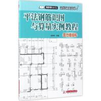 平法钢筋识图与算量实例教程剪力墙结构 吴伟伟 主编