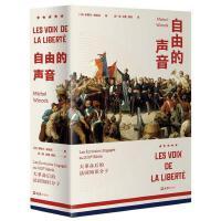 自由的声音:大革命后的法国知识分子
