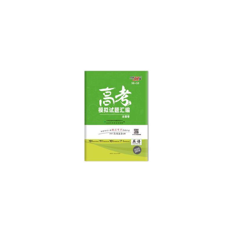 高考模拟试题汇编英语 正版 天利全国高考命题研究中心,北京天利考试信息网  9787223042475