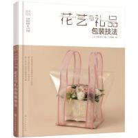 日本花艺名师的人气学堂. 花艺与礼品包装技法