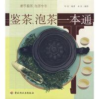 【新书店正版】鉴茶、泡茶一本通 付羽著,吉良 摄影 中国轻工业出版社