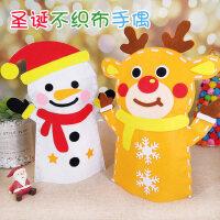 儿童布艺手偶玩具不织布卡通动物玩偶圣诞节手工幼儿园DIY材料包