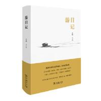 【新书店正版】游日记,止庵 文/图,商务印书馆9787100158916