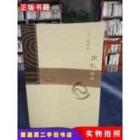 【二手9成新】十三经译注-周礼译注杨天宇撰上海古籍出版社