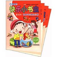 快乐小书虫――精品童书的五星级阅读指南(共4册)