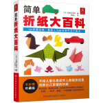 简单折纸大百科(全彩图珍藏版,聪明宝贝都爱玩的150款经典、人气超高的折纸作品大集合)