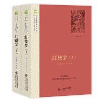 红楼梦(上下) 语文新课标必读丛书