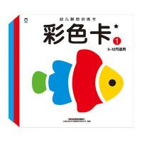 企鹅萌萌 幼儿视觉训练卡激发卡 彩色卡. 1+彩色卡. 2(全2盒) 6--30个月
