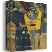 看见音乐:西方经典绘画中的音乐主题