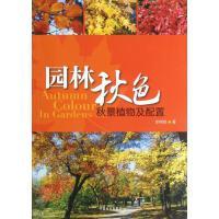 园林秋色:秋景植物及配置 余树勋