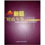 2010新疆财政年鉴