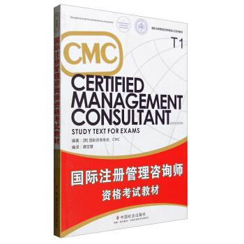国际注册管理咨询师资格认证系列教材:CMC国际注册管理咨询师资格考试教材(T1)9787508751412 [英] 国际咨询协会,CMC,谭定雄  中国社会出版社