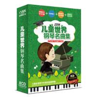 正版世界儿童钢琴名曲集精选160首古典音乐欣赏汽车载cd光盘碟片