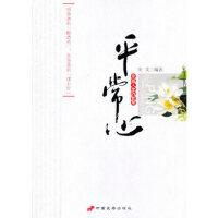 平常心:幸福人生的智慧 安文著 中国长安出版社